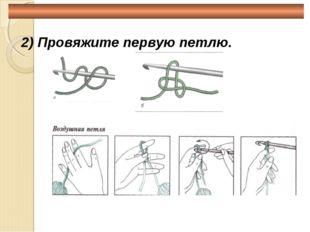 2) Провяжите первую петлю.
