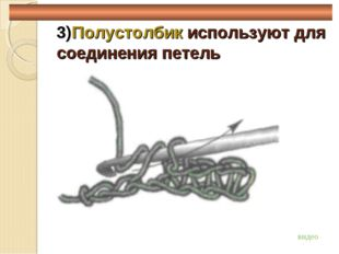 3)Полустолбик используют для соединения петель видео