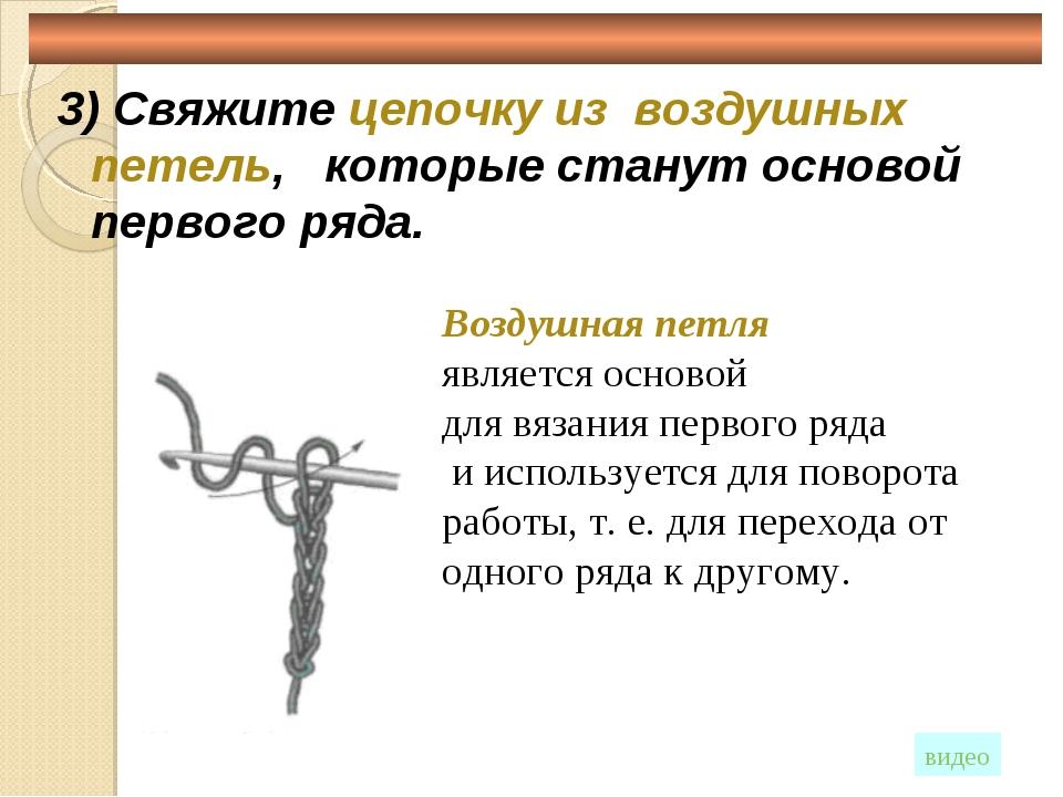 3) Свяжите цепочку из воздушных петель, которые станут основой первого ряда....