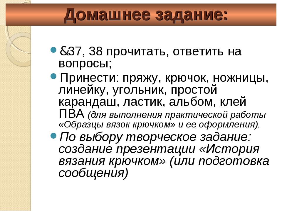 Домашнее задание: &37, 38 прочитать, ответить на вопросы; Принести: пряжу, кр...