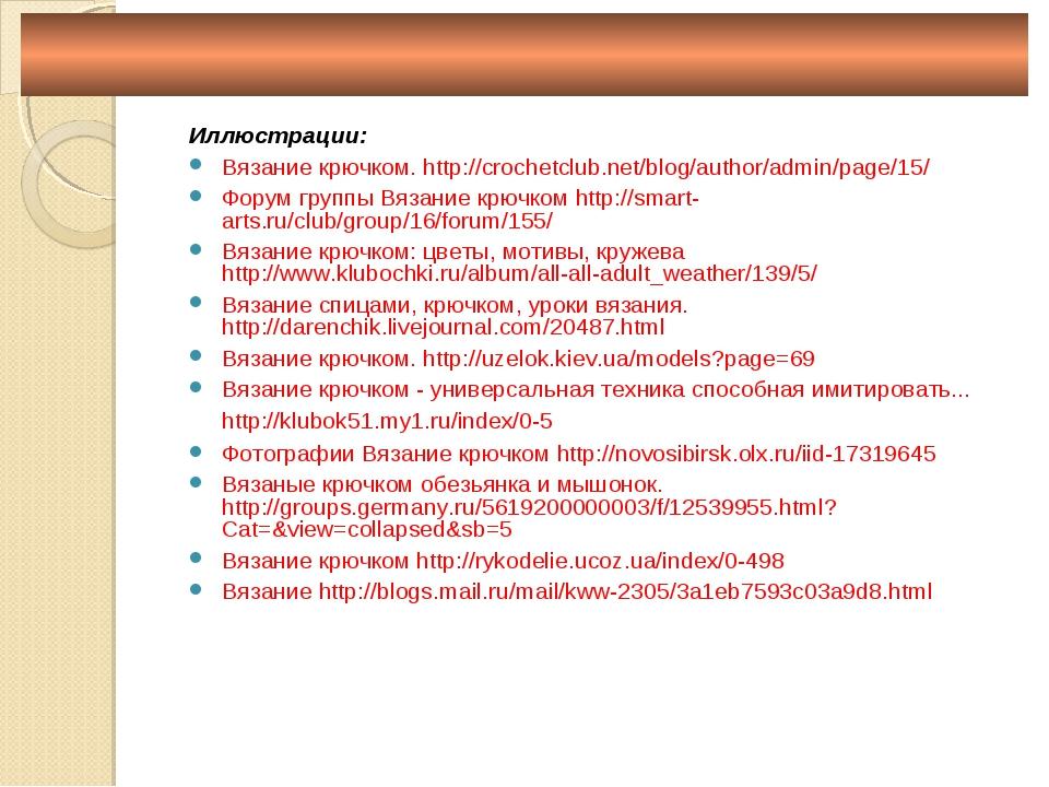 Информационные источники Иллюстрации: Вязание крючком. http://crochetclub.net...