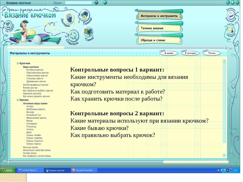 Контрольные вопросы 1 вариант: Какие инструменты необходимы для вязания крючк...