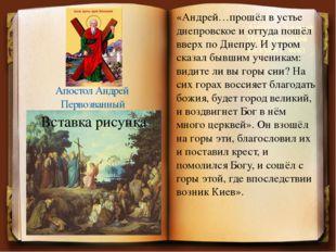 Апостол Андрей Первозванный на Руси (Ι век) «Андрей…прошёл в устье днепровско