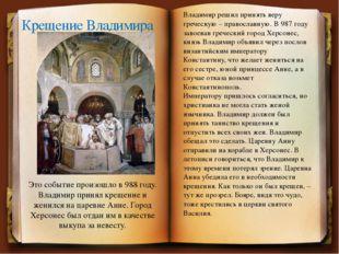 Крещение Владимира Владимир решил принять веру греческую – православную. В 98