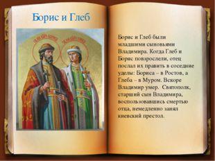 Борис и Глеб Борис и Глеб были младшими сыновьями Владимира. Когда Глеб и Бор