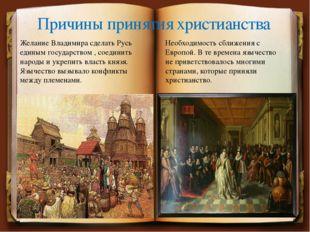 Причины принятия христианства Желание Владимира сделать Русь единым государст