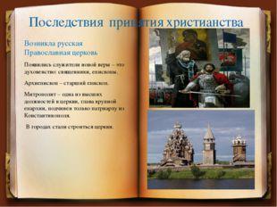 Возникла русская Православная церковь Появились служители новой веры – это ду