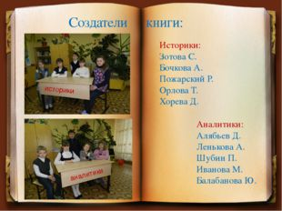 Создатели книги: Историки: Зотова С. Бочкова А. Пожарский Р. Орлова Т. Хорева