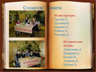 Создатели книги: Иллюстраторы: Грязева Т. Дунаева В. Нырков А. Рабина А. Рожк