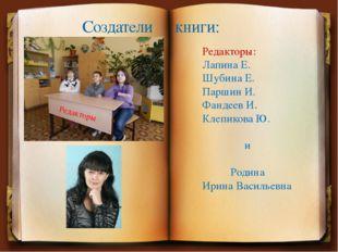 Создатели книги: Редакторы: Лапина Е. Шубина Е. Паршин И. Фандеев И. Клепиков
