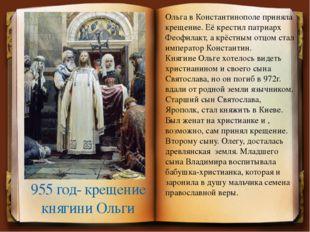 955 год- крещение княгини Ольги Ольга в Константинополе приняла крещение. Её