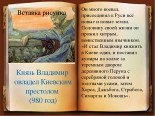 Князь Владимир овладел Киевским престолом (980 год) Он много воевал, присоеди