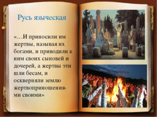 Русь языческая «…И приносили им жертвы, называя их богами, и приводили к ним