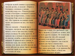 Избрали мужей славных и разумных, числом десять, и сказали: «Идите к болгарам