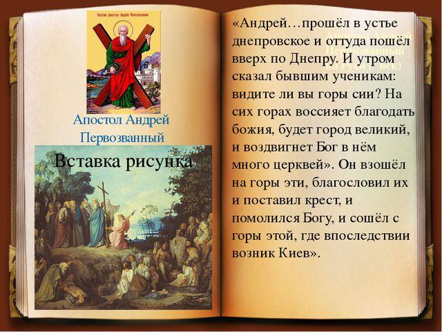 Апостол Андрей Первозванный на Руси (Ι век) «Андрей…прошёл в устье днепровско...