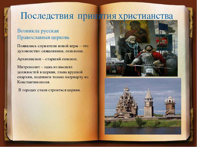 Возникла русская Православная церковь Появились служители новой веры – это ду...