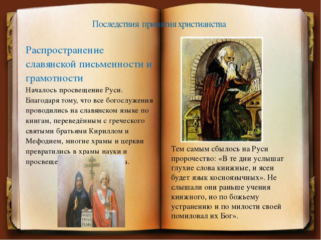 Распространение славянской письменности и грамотности Началось просвещение Ру...