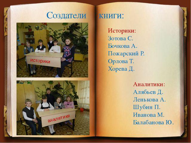 Создатели книги: Историки: Зотова С. Бочкова А. Пожарский Р. Орлова Т. Хорева...
