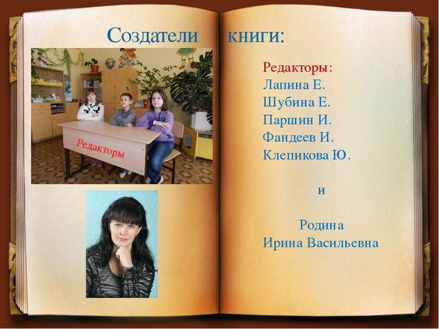 Создатели книги: Редакторы: Лапина Е. Шубина Е. Паршин И. Фандеев И. Клепиков...