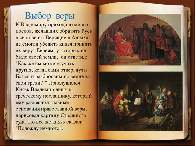 Выбор веры К Владимиру приходило много послов, желавших обратить Русь в свои...