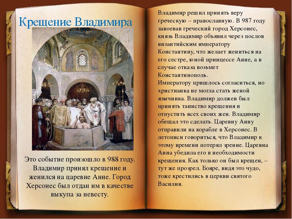 Крещение Владимира Владимир решил принять веру греческую – православную. В 98...