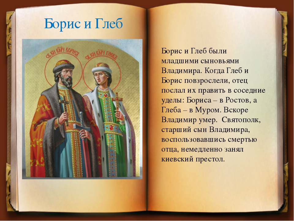 Борис и Глеб Борис и Глеб были младшими сыновьями Владимира. Когда Глеб и Бор...