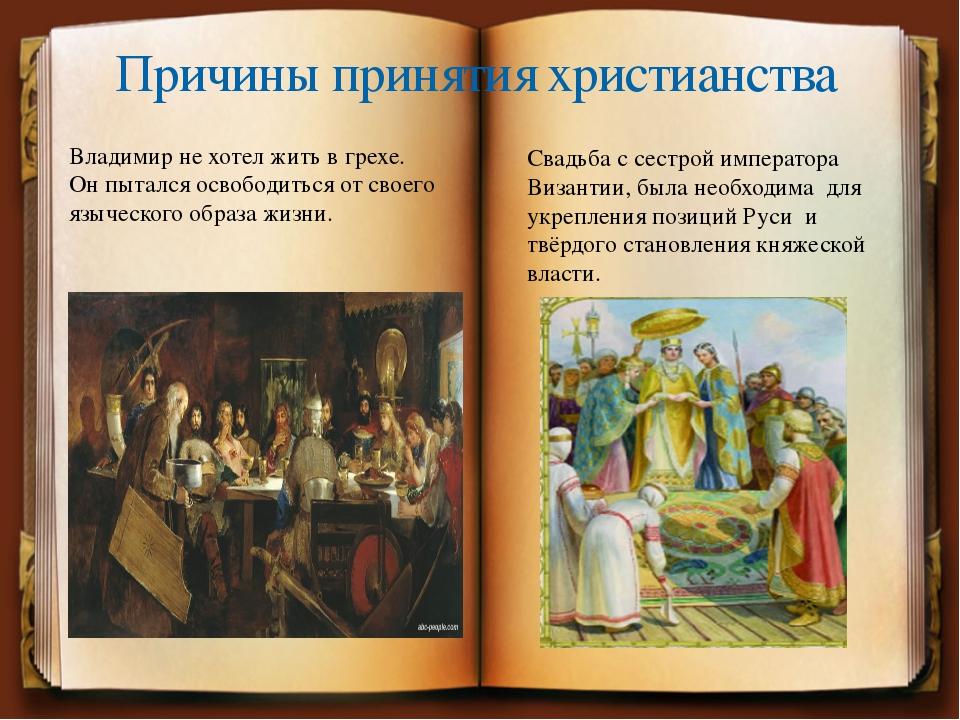 Владимир не хотел жить в грехе. Он пытался освободиться от своего языческого...