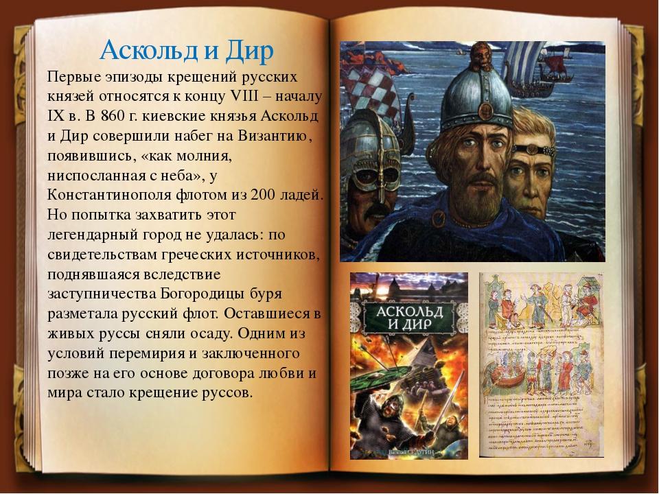 Аскольд и Дир Первые эпизоды крещений русских князей относятся к концу VIII –...