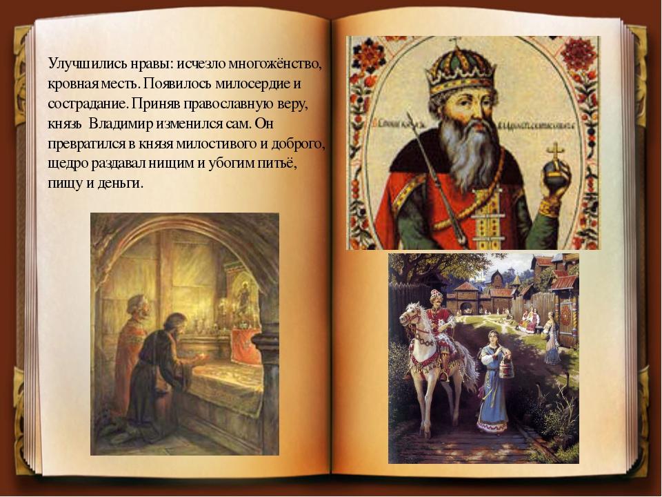 Улучшились нравы: исчезло многожёнство, кровная месть. Появилось милосердие и...