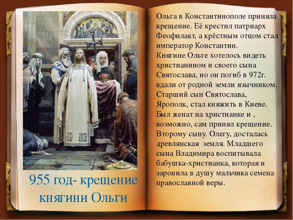 955 год- крещение княгини Ольги Ольга в Константинополе приняла крещение. Её...
