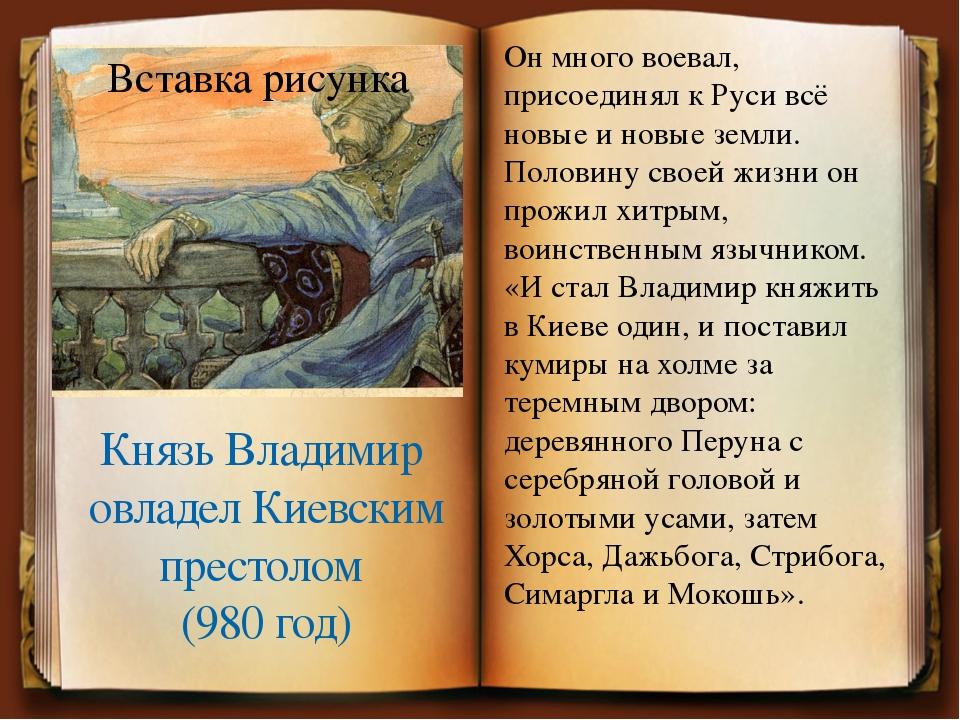 Князь Владимир овладел Киевским престолом (980 год) Он много воевал, присоеди...