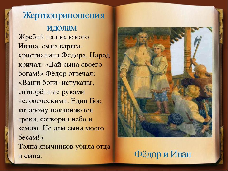 Жребий пал на юного Ивана, сына варяга- христианина Фёдора. Народ кричал: «Да...