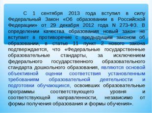 С 1 сентября 2013 года вступил в силу Федеральный Закон «Об образов