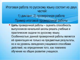 Итоговая работа по русскому языку состоит из двух частей: 1) диктант; 2) пров