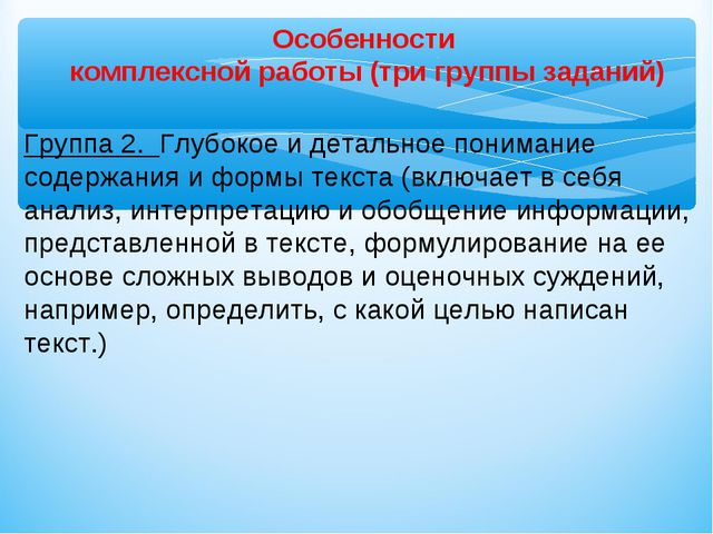 Особенности комплексной работы (три группы заданий) Группа 2. Глубокое и дета...