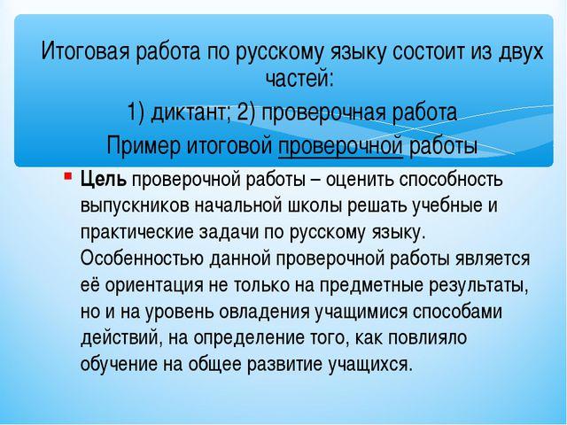 Итоговая работа по русскому языку состоит из двух частей: 1) диктант; 2) пров...