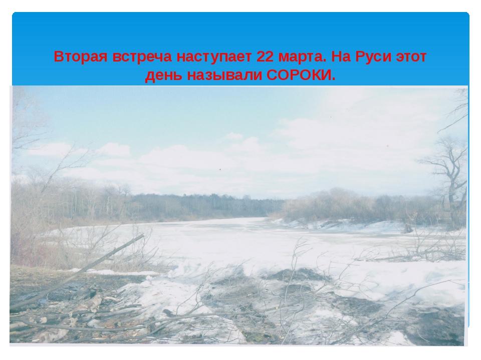 Вторая встреча наступает 22 марта. На Руси этот день называли СОРОКИ.