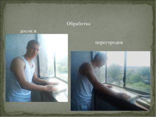 Обработка перегородок досок и