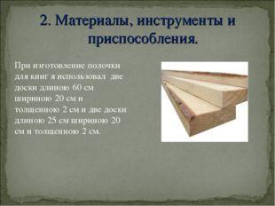 2. Материалы, инструменты и приспособления. При изготовление полочки для книг