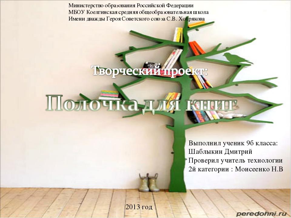 Министерство образования Российской Федерации МБОУ Коелгинская средняя общеоб...
