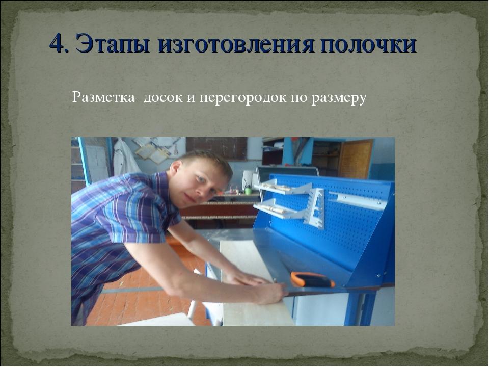 4. Этапы изготовления полочки Разметка досок и перегородок по размеру