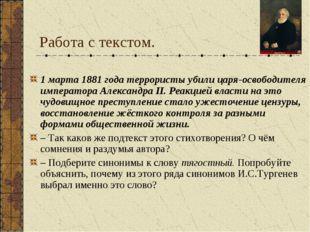 Работа с текстом. 1 марта 1881 года террористы убили царя-освободителя импера