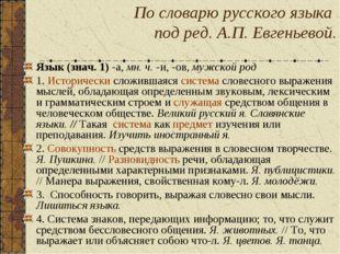 По словарю русского языка под ред. А.П.Евгеньевой. Язык (знач. 1) -а,мн. ч.