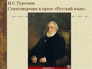 И.С.Тургенев. Стихотворение в прозе «Русский язык».