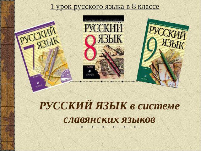 РУССКИЙ ЯЗЫК в системе славянских языков 1 урок русского языка в 8 классе