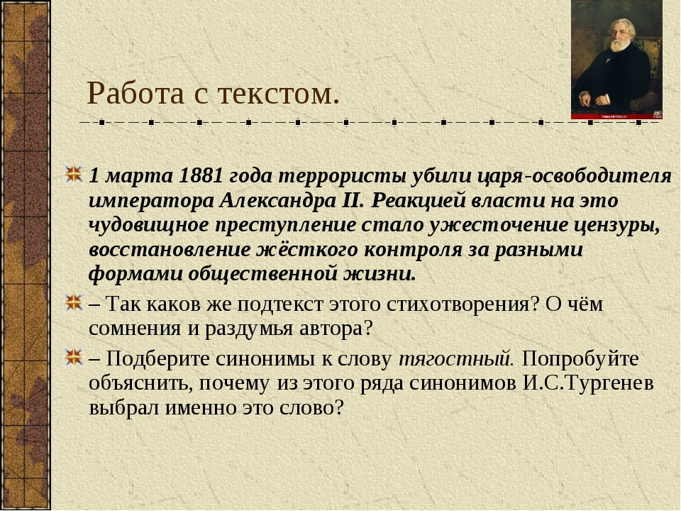 Работа с текстом. 1 марта 1881 года террористы убили царя-освободителя импера...