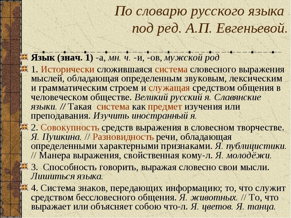По словарю русского языка под ред. А.П.Евгеньевой. Язык (знач. 1) -а,мн. ч....