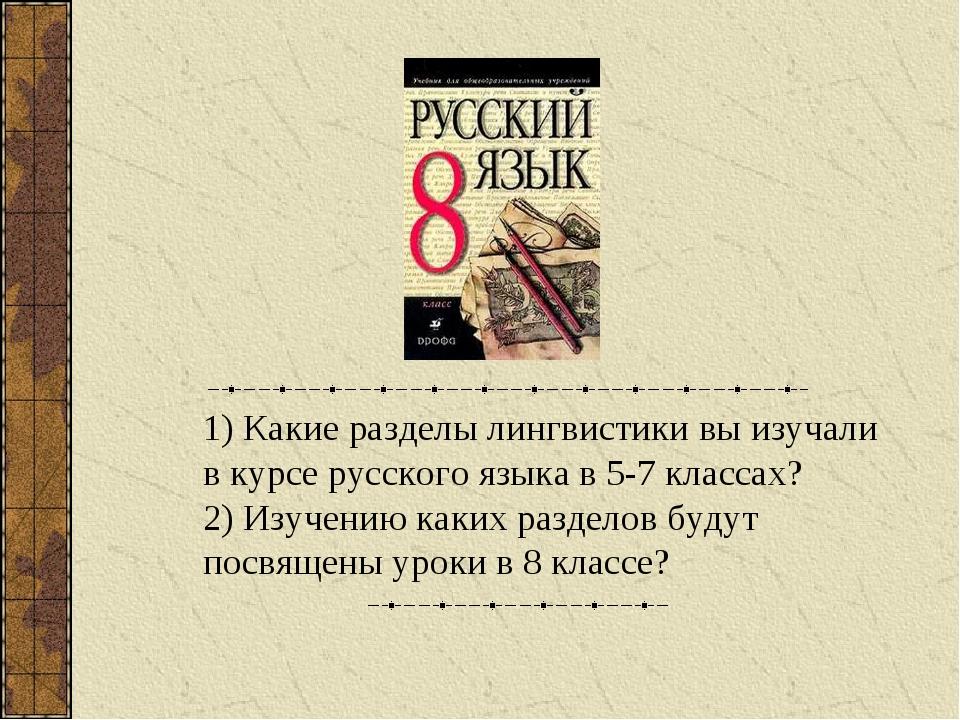 1) Какие разделы лингвистики вы изучали в курсе русского языка в 5-7 классах?...