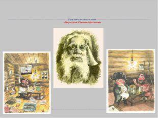 Урок внеклассного чтения «Мир сказок Степана Писахова»