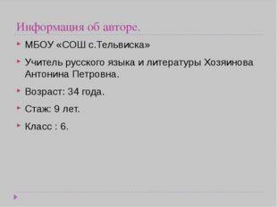Информация об авторе. МБОУ «СОШ с.Тельвиска» Учитель русского языка и литерат
